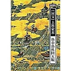 洛中洛外図大観 CD-ROM版