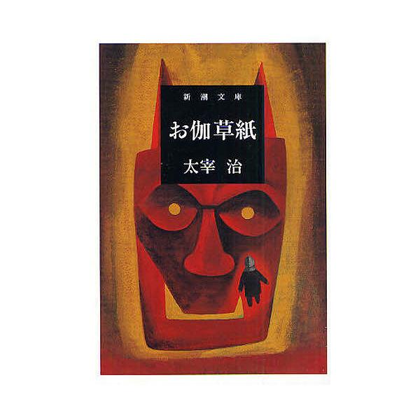 お伽草紙/太宰治