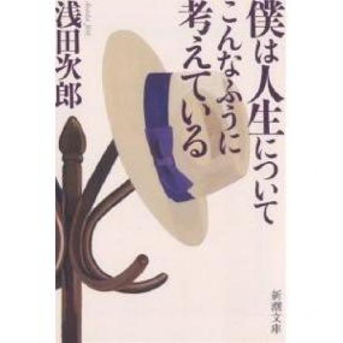 僕は人生についてこんなふうに考えている/浅田次郎