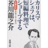 文豪ナビ芥川竜之介 カリスマシェフは、短編料理でショーブする/新潮文庫