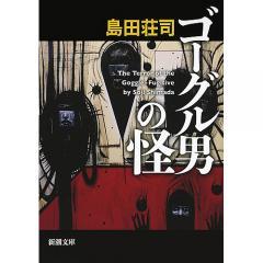 ゴーグル男の怪/島田荘司