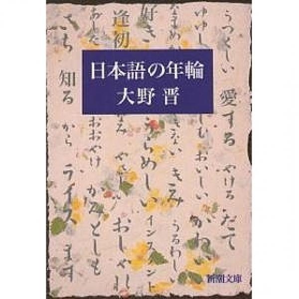 日本語の年輪/大野晋