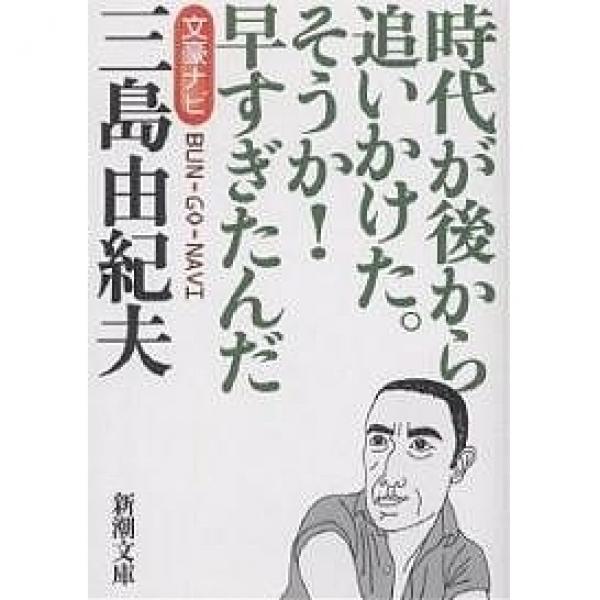 文豪ナビ三島由紀夫 時代が後から追いかけた。そうか!早すぎたんだ/新潮文庫