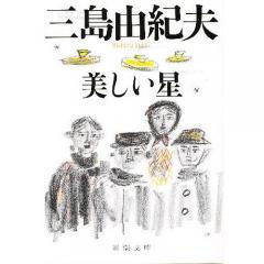 美しい星/三島由紀夫