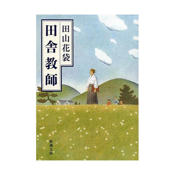 田舎教師/田山花袋