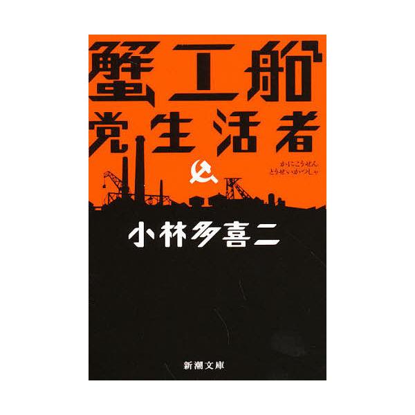 蟹工船・党生活者/小林多喜二