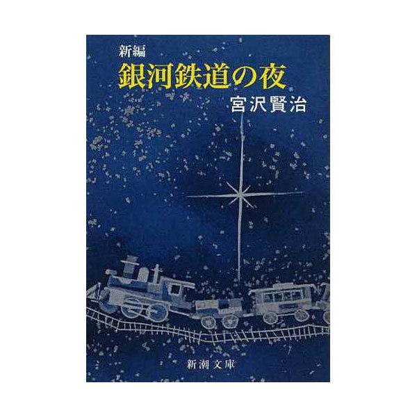 新編銀河鉄道の夜/宮沢賢治