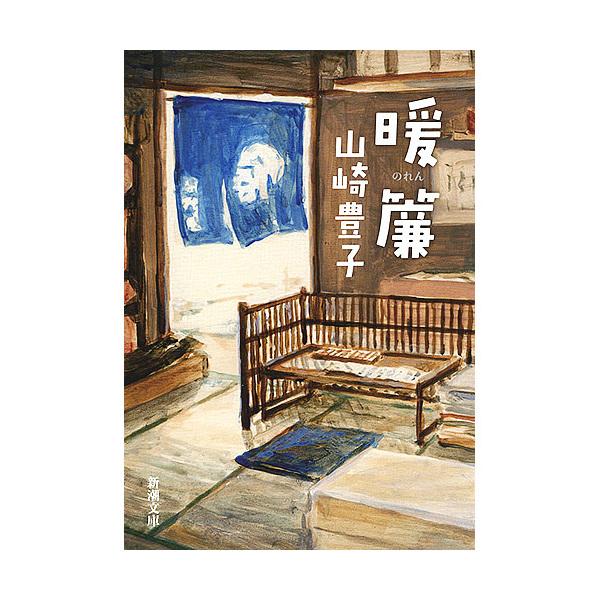 暖簾/山崎豊子