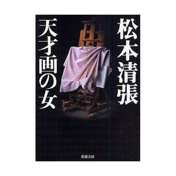 LOHACO - 天才画の女/松本清張 (...