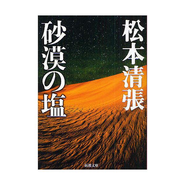 砂漠の塩/松本清張