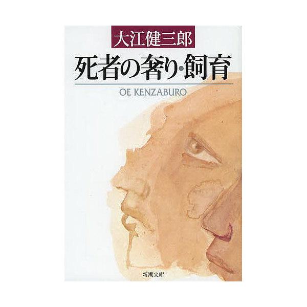 死者の奢り・飼育/大江健三郎