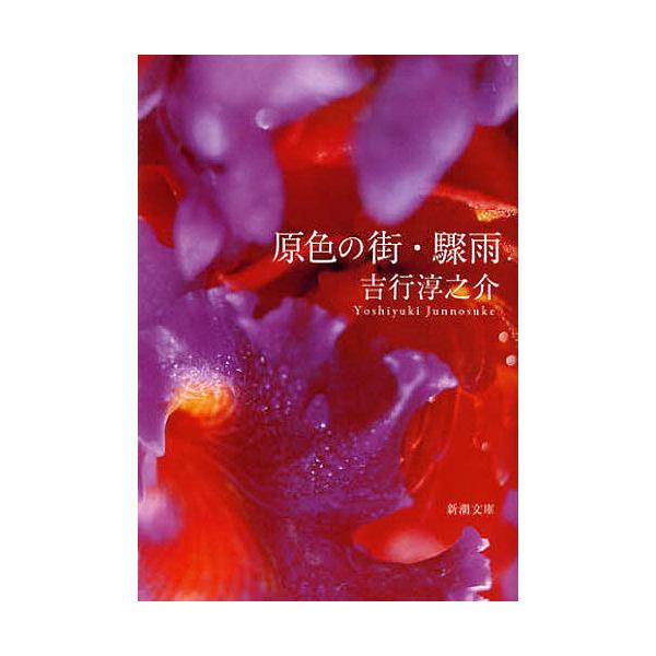 原色の街・驟雨/吉行淳之介