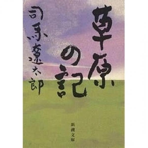 草原の記/司馬遼太郎