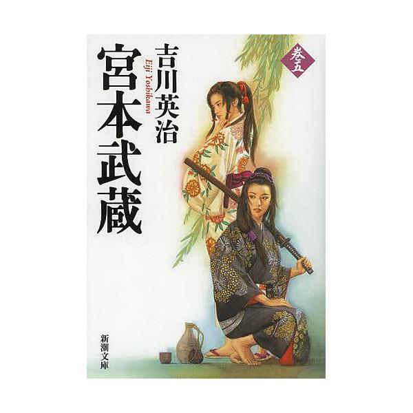 宮本武蔵 5/吉川英治