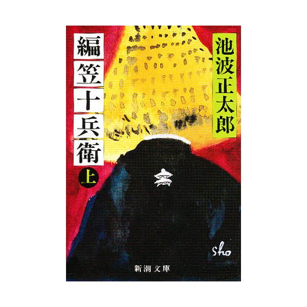 編笠十兵衛 上巻/池波正太郎