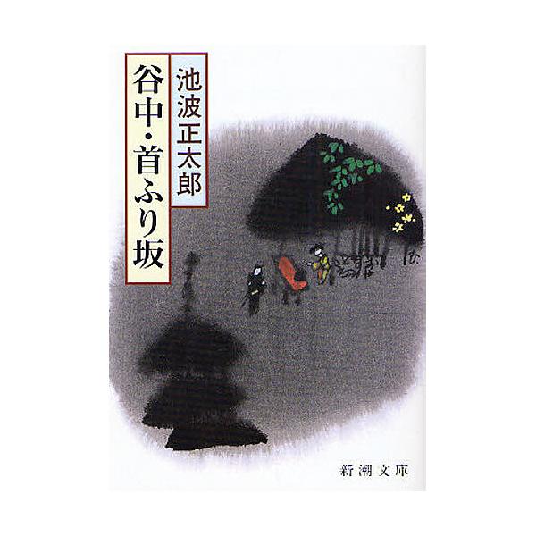 谷中・首ふり坂/池波正太郎