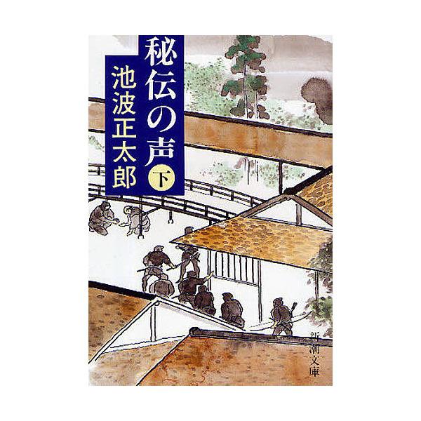 秘伝の声 下/池波正太郎