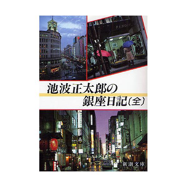 池波正太郎の銀座日記/池波正太郎