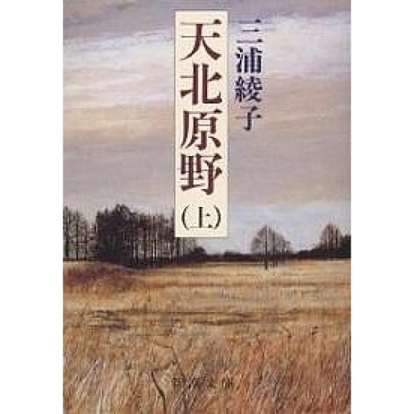 天北原野 上巻/三浦綾子