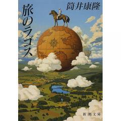 旅のラゴス/筒井康隆