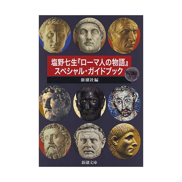 塩野七生『ローマ人の物語』スペシャル・ガイドブック/新潮社