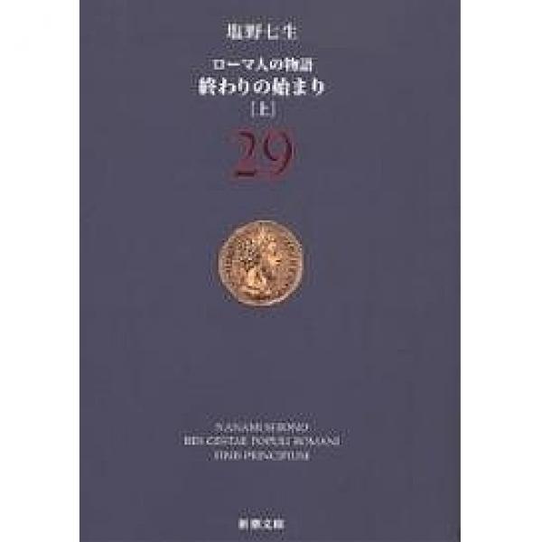 ローマ人の物語 29/塩野七生