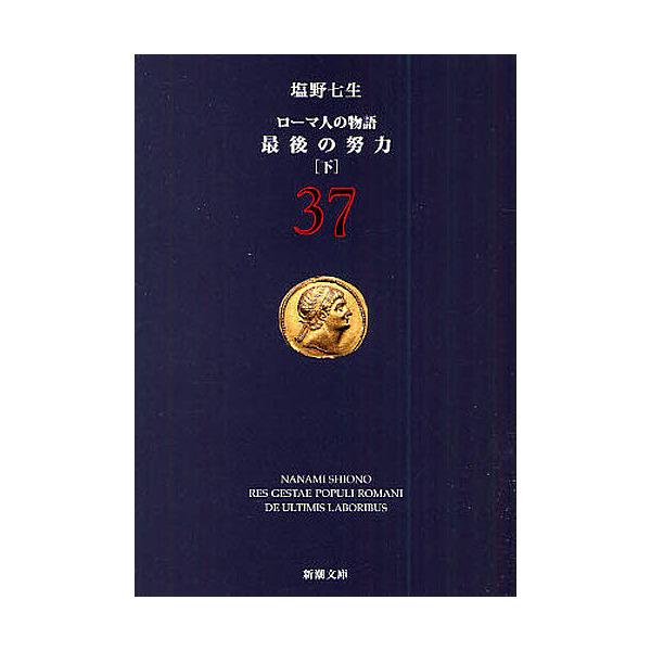 ローマ人の物語 37/塩野七生