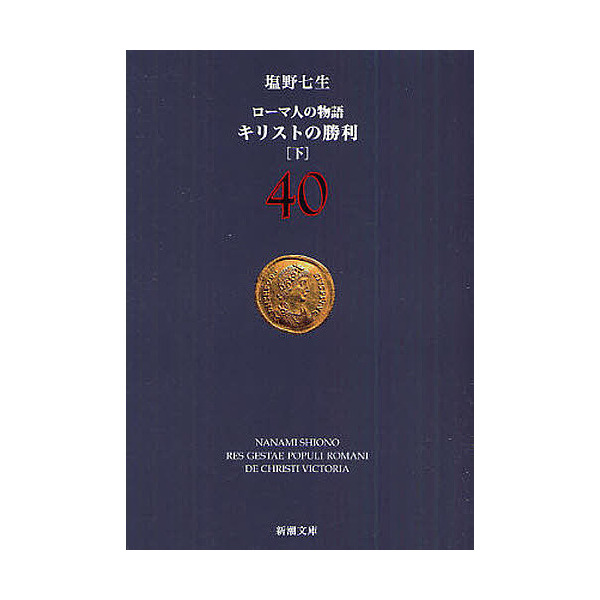 ローマ人の物語 40/塩野七生