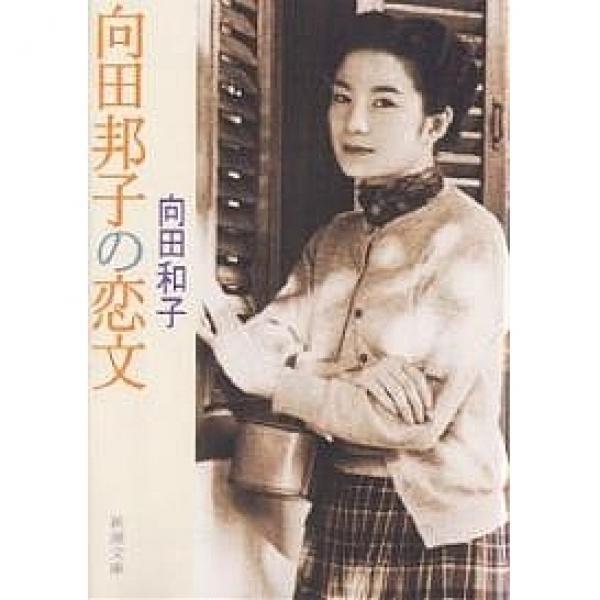 向田邦子の恋文/向田和子