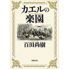 カエルの楽園/百田尚樹