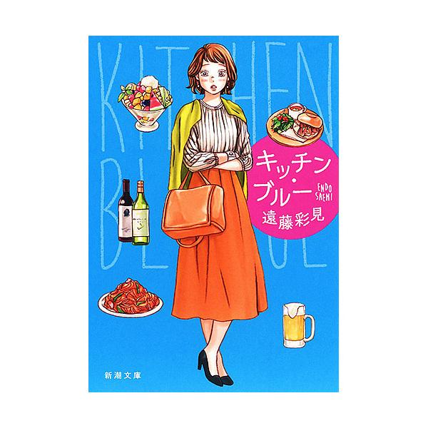 キッチン・ブルー/遠藤彩見