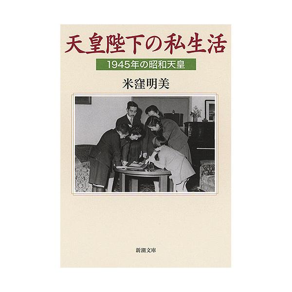天皇陛下の私生活 1945年の昭和天皇/米窪明美