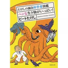 たけしの面白科学者図鑑 ヘンな生き物がいっぱい!/ビートたけし