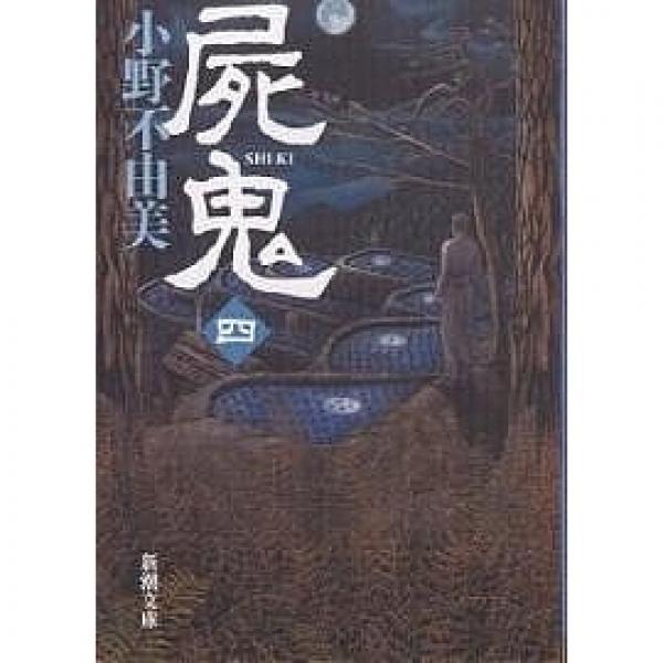 屍鬼 4/小野不由美