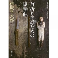 首折り男のための協奏曲/伊坂幸太郎