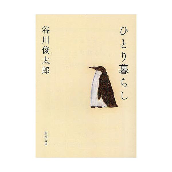 ひとり暮らし/谷川俊太郎