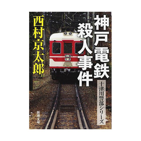 神戸電鉄殺人事件/西村京太郎