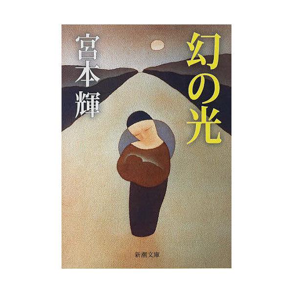 幻の光/宮本輝