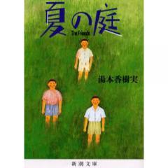 夏の庭 The friends/湯本香樹実