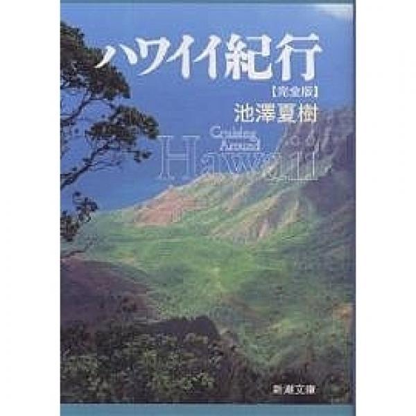 ハワイイ紀行 完全版/池澤夏樹