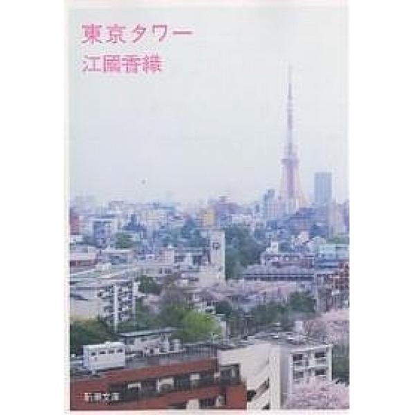 LOHACO - 東京タワー/江國香織 (...