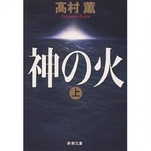 神の火 上巻/高村薫