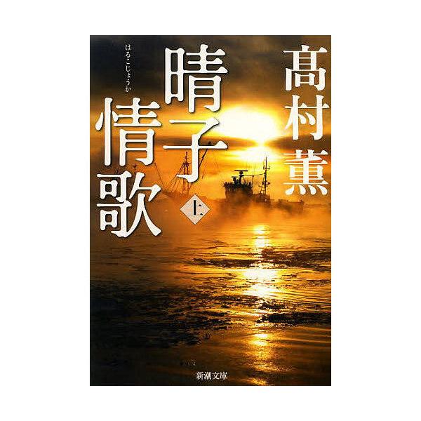 晴子情歌 上巻/高村薫