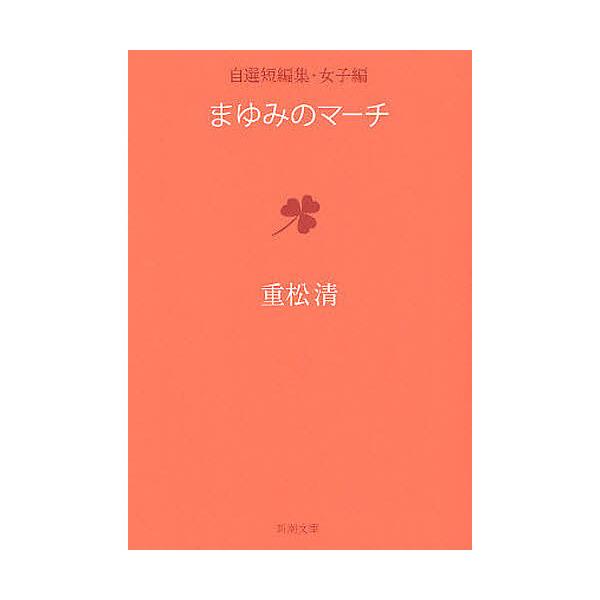 まゆみのマーチ 自選短編集女子編/重松清
