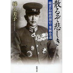 散るぞ悲しき 硫黄島総指揮官・栗林忠道/梯久美子