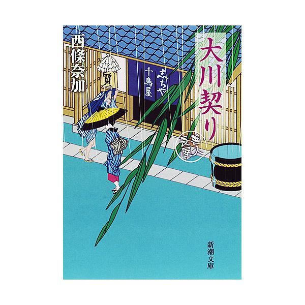 大川契り/西條奈加