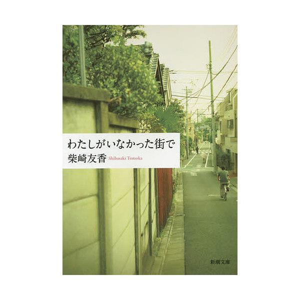 わたしがいなかった街で/柴崎友香
