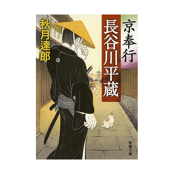 京奉行長谷川平蔵/秋月達郎