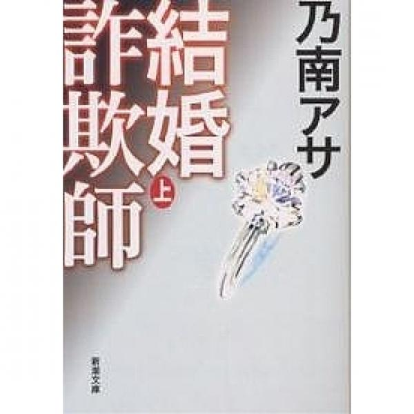結婚詐欺師 上巻/乃南アサ