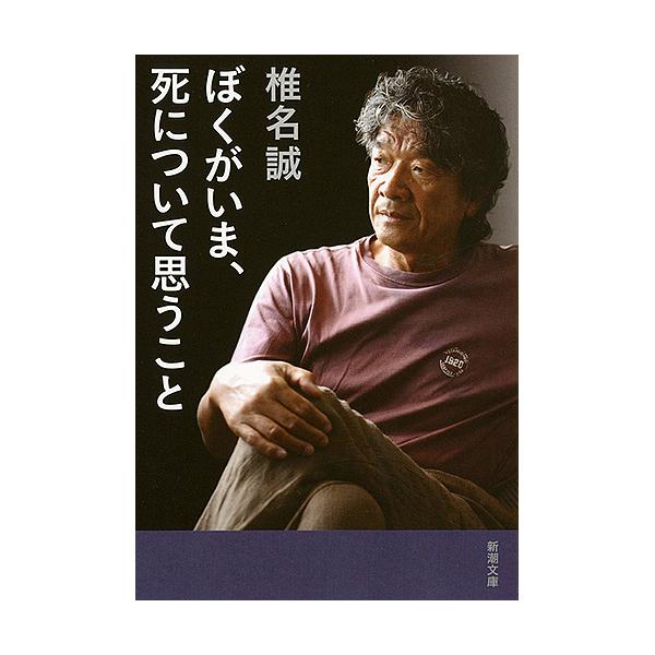 ぼくがいま、死について思うこと/椎名誠